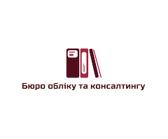 Бюро обліку та консалтингу