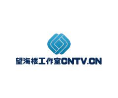 望海楼工作室CNTV.CN