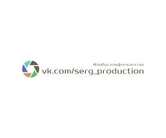 vk.com/serg_production